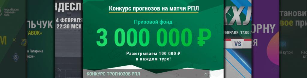лига ставок промокод 2021 на фрибут
